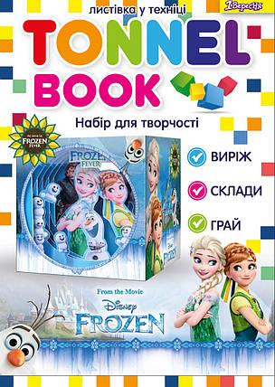 """Набор для творчества """"1 Вересня"""" Tunnel book """"Frozen"""" 952990, фото 2"""