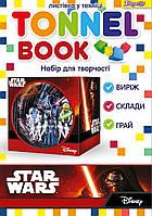 """Набор для творчества """"1 Вересня"""" Tunnel book """"Star wars"""" 952998"""