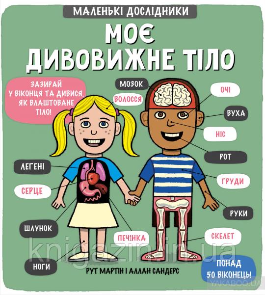 Дитяча книга Рут Мартін: Моє дивовижне тіло Для дітей від 6 років
