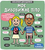 Дитяча книга Рут Мартін: Моє дивовижне тіло Для дітей від 6 років, фото 1