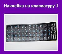 Наклейка на клавиатуру 1!Акция