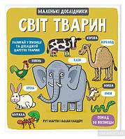 Дитяча книга Рут Мартін: Світ тварин Для детей от 3 років, фото 1