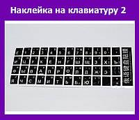 Наклейка на клавиатуру 2!Опт