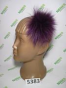 Меховой помпон Песец, Вишня-фиолет, 11 см, 5383