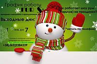 График работы интернет-магазина FUR STAR и шоу рум в новогодние праздники
