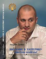 """Андрей Дуйко """"Введение в эзотерику школы Кайлас"""" первая часть"""