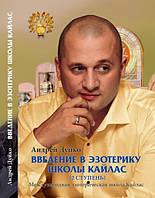 """Андрей Дуйко """"Введение в эзотерику школы Кайлас"""" вторая часть"""