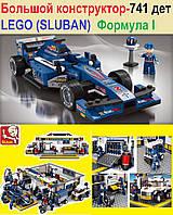 Конструктор большой - 741 деталь ЛЕГО (Lego-Sluban) Автогонки.