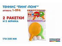 Детская игра теннис MASTERPLAY 1-094
