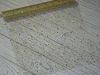 Декоративная сетка-паутинка крем в блестках 90 см