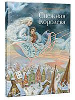 Снежная королева, Світ чарівних казок, Ганс Христиан Андерсен, Виват