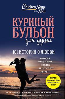 Кэнфилд Дж. Куриный бульон для души. 101 история о любви
