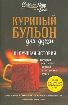 Кэнфилд Дж. Куриный бульон для души: 101 лучшая история, которая открывает сердце и исцеляет душу
