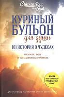 Куриный бульон для души: 101 история о чудесах, надежде, вере и услышанных молитвах
