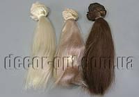 Волосы для кукол шелковые 15см/1м