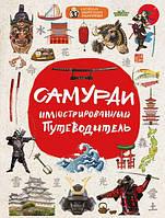 Самураи: иллюстрированный путеводитель. Гордиенко А. Н.