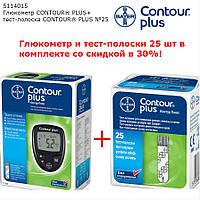 Глюкометр Contour plus Bayer + 25 тест полосок