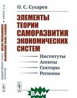 Сухарев О.С. Элементы теории саморазвития экономических систем