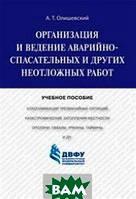 Олишевский А.Т. Организация и ведение аварийно-спасательных и других неотложных работ. Учебное пособие