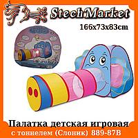 Палатка детская игровая с тоннелем Слоник