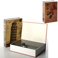 Книга-сейф большая металл/картон - Маленький сейф или замаскированный тайник в виде книги с разными обложками