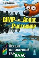 Панюкова Т.А. GIMP и Adobe Photoshop. Лекции по растровой графике