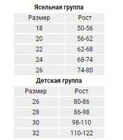 Комплект для девочек (жилетка + юбка) Артикул 39.0657