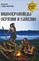 Индоевропейцы Евразии и славяне, 978-5-4444-1010-3