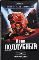 Девятая рота. Иван Поддубный . Стиляги, 978-5-699-66467-2