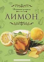 Лимон, 978-5-91906-396-4