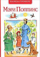 Мэри Поппинс, 978-5-353-07088-7