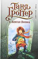 Емец. Таня Гроттер и Золотая Пиявка, 978-5-699-81643-9