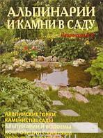 Лещинская. Альпинарии и камни в саду, 978-5-93642-103-7
