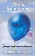Берсенева. Ответный темперамент, 978-5-699-41954-8