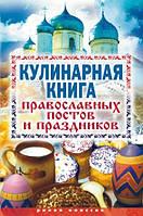 Исаева. Кулинарная книга православных постов и праздников, 978-5-386-01469-8