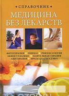МЕ для Вече Медицина без лекарств, 978-5-9533-5080-8