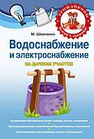 Шевченко. Водоснабжение и электричество на дачном участке, 978-5-699-46991-8