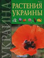 Растения Украины, 978-966-180-163-8, 978-966-18-0162-1