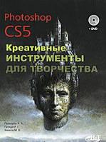 PHOTOSHOP CS5. Креативные инструменты для творчества + DVD, 978-5-94387-643-1