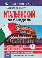 Итальянский за 6 недель: Книга+диск в комплекте, 978-966-498-238-9