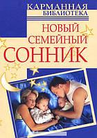 Дубилин И. Новый семейный сонник, 978-5-17-075925-5