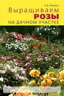 Выращиваем розы на дачном участке, 978-5-93457-328-8