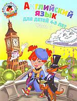 Английский язык: для детей 4-5 лет. Часть 1, 978-5-699-36498-5