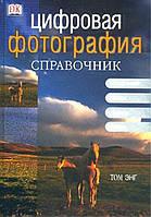 Том Энг. Цифровая фотография. Справочник, 5-17-019587-7
