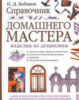 Справочник домашнего мастера. Изделия из древесины, 5-699-02590-1, 9785699025909