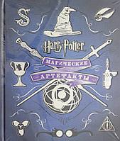 Гарри Поттер WB. Магические артефакты, 978-5-353-08130-2
