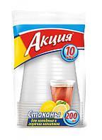 Стакан одноразовый 200мл 10шт для холодных и горячих напитков Акция 1/48