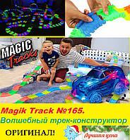 Автотрек конструктор трасса Magik Track 165 деталей.Детский трек с машинкой