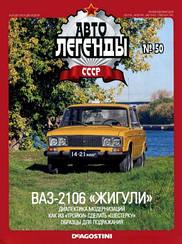 Модель Автолегенды коллекционная (ДеАгостини) №50 ВАЗ 2106 (1:43)