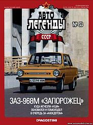 Модель Автолегенды коллекционная (ДеАгостини) №53 ЗАЗ 968М (1:43)